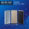 行動電源金屬殼(BSMI認証)6000mAh