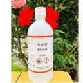 75%酒精(乙醇)500ML
